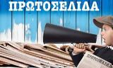 Πρωτοσέλιδα, Παρασκευή 18 Ιουνίου 2021,protoselida, paraskevi 18 iouniou 2021