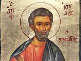 Μεγάλη, Ψυχοσάββατο Πεντηκοστής 19 Ιουνίου, Αγίου Ιούδα Θαδδαίου,megali, psychosavvato pentikostis 19 iouniou, agiou iouda thaddaiou
