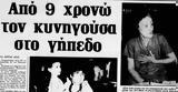 Γιαννάκης, Ιωνικού,giannakis, ionikou