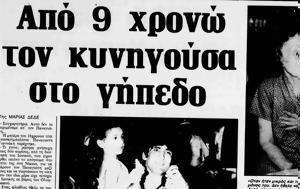 Γιαννάκης, Όταν, Ιωνικού, giannakis, otan, ionikou