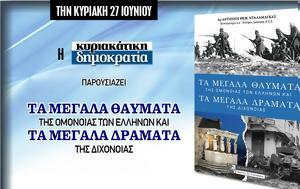 Κυριακή 27 06, Ελλήνων, kyriaki 27 06, ellinon