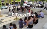 Θεσσαλονίκη, Καθηγητής,thessaloniki, kathigitis