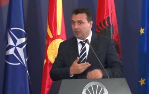 Βόρεια Μακεδονία, Αλλάζουν, Δευτέρα –, voreia makedonia, allazoun, deftera –