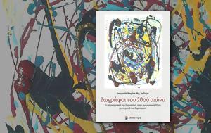 Ευαγγελία Μαρίνα Μιχ, Τσίλαγα, Ζωγράφοι, 20ού, evangelia marina mich, tsilaga, zografoi, 20ou
