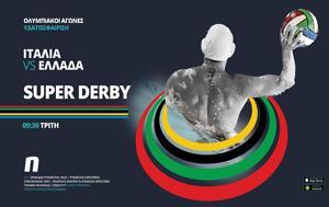 Ιταλία – Ελλάδα, Super Derby, italia – ellada, Super Derby