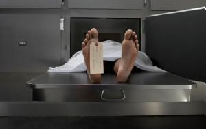 Τι συμβαίνει στο σώμα μας όταν πεθαίνουμε
