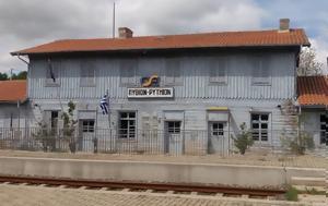 Δημοσχάκης, Αναγκαία, Σιδηροδρομικού, Έβρου, dimoschakis, anagkaia, sidirodromikou, evrou