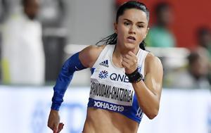 Ολυμπιακοί Αγώνες 2020- Στίβος, Ραφαέλα Σπανουδάκη, 11 45, olybiakoi agones 2020- stivos, rafaela spanoudaki, 11 45