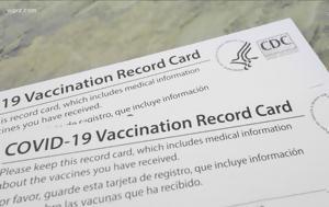 Καθολικός Υποχρεωτικός Εμβολιασμός, katholikos ypochreotikos emvoliasmos