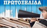 Πρωτοσέλιδα, Δευτέρα 2 Αυγούστου 2021,protoselida, deftera 2 avgoustou 2021