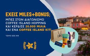 Coffee Island, Miles+Bonus, AEGEAN, Olympic Air