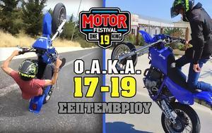 Motor Festival, Ανοίγει, Παρασκευή 179, ΟΑΚΑ +pics, Motor Festival, anoigei, paraskevi 179, oaka +pics
