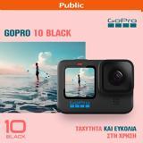 Public,GoPro HERO10 Black