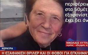 Κέρκυρα, Εξαφανίστηκε, 80χρονη Μαρία, Αρχές, kerkyra, exafanistike, 80chroni maria, arches