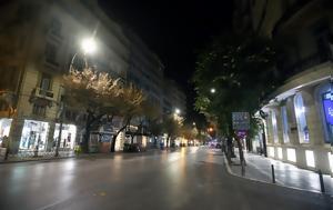 Απαγόρευση, 10ήμερο, Θεσσαλονίκη, apagorefsi, 10imero, thessaloniki