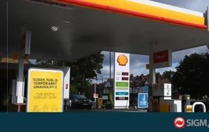 Τα καύσιμα επαρκούν,  διαβεβαιώνει η βρετανική κυβέρνηση