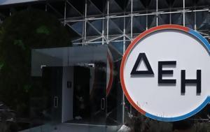 Ένωση Ελλήνων Επενδυτών, Επιβεβαίωση, ΔΕΗ, enosi ellinon ependyton, epivevaiosi, dei