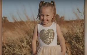 Αυστραλία – Εξαφάνιση 4χρονης, Χτενίζουν, – Κανένα, afstralia – exafanisi 4chronis, chtenizoun, – kanena