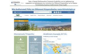 Διαδικτυακή Πύλη, Ελληνικού Κτηματολογίου, diadiktyaki pyli, ellinikou ktimatologiou