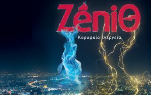 Space Hellas, Bluestream Solutions, ZeniΘ, Space Hellas, Bluestream Solutions, Zenith