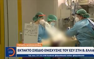 Ασφυξία, – Εικόνες, Θεσσαλονίκη, asfyxia, – eikones, thessaloniki