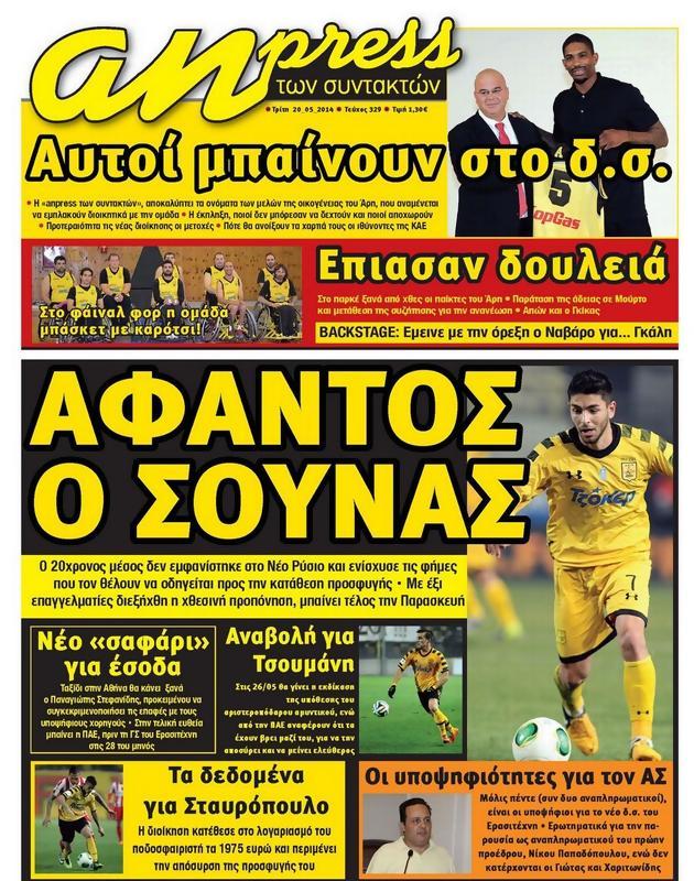 Πρωτοσέλιδο Αθλητική Μακεδονίας Θράκης