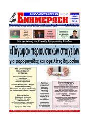 Πρωτοσελιδο Ημερησία, Protoselido imerisia