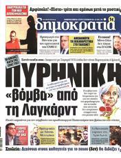 Πρωτοσελιδο Δημοκρατία, Protoselido dimokratia