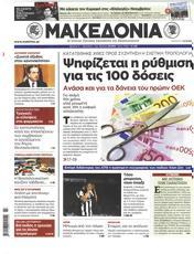 Πρωτοσελιδο Μακεδονία, Protoselido makedonia