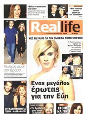 Πρωτοσελιδο Real News, Protoselido Real News