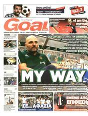 Πρωτοσελιδο Goal News, Protoselido Goal News