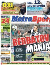 Πρωτοσελιδο MetroSport, Protoselido MetroSport