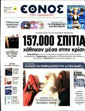 Πρωτοσελιδο Έθνος, Protoselido ethnos