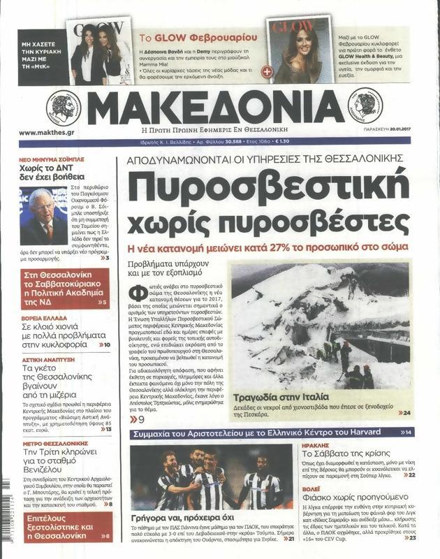 Πρωτοσέλιδο Μακεδονία