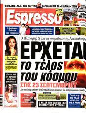 Πρωτοσελιδο Espresso, Protoselido Espresso