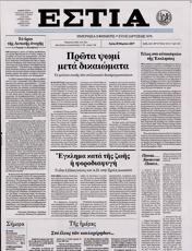 Πρωτοσελιδο Εστία, Protoselido estia
