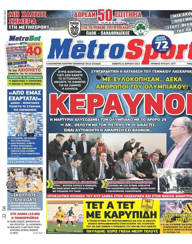 Πρωτοσέλιδο MetroSport