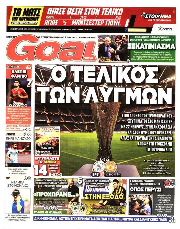 Πρωτοσέλιδο Goal News