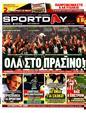 Πρωτοσέλιδο SportDay