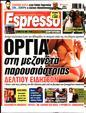 Πρωτοσέλιδο Espresso