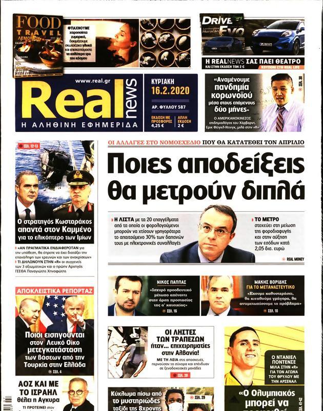 Πρωτοσέλιδο Real News