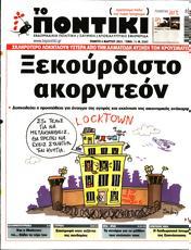 Πρωτοσελιδο Το Ποντίκι, Protoselido to pontiki